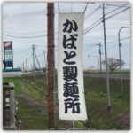 北海道当別町【かばと製麺所】田舎の行列店に吸い込まれた!!