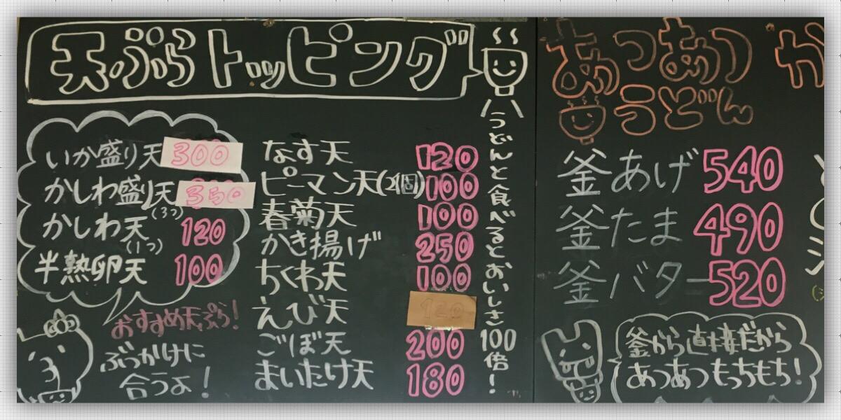 黒板に書いたメニューと値段
