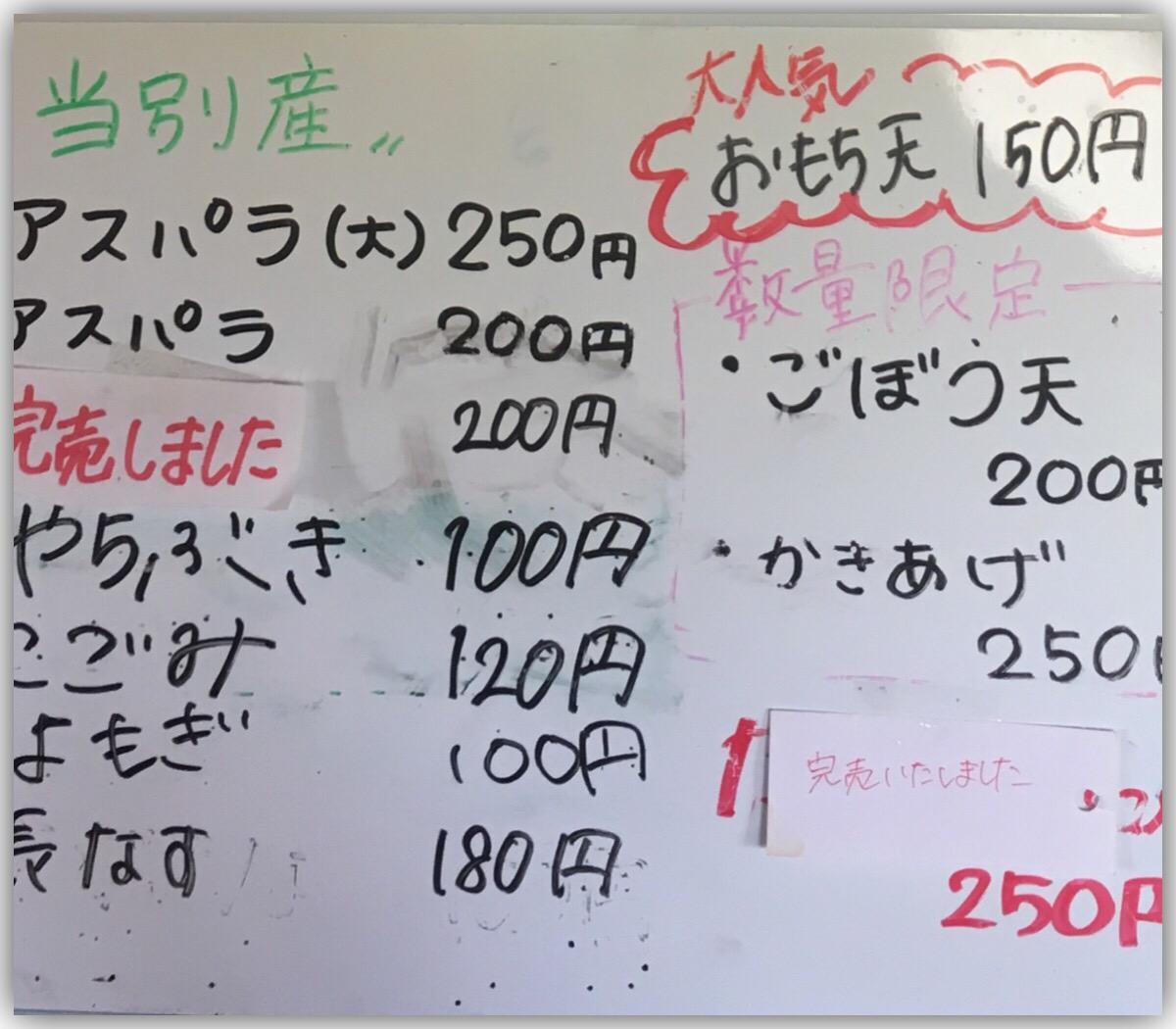 ホワイトボードに書いてある天ぷらMenu表示と価格