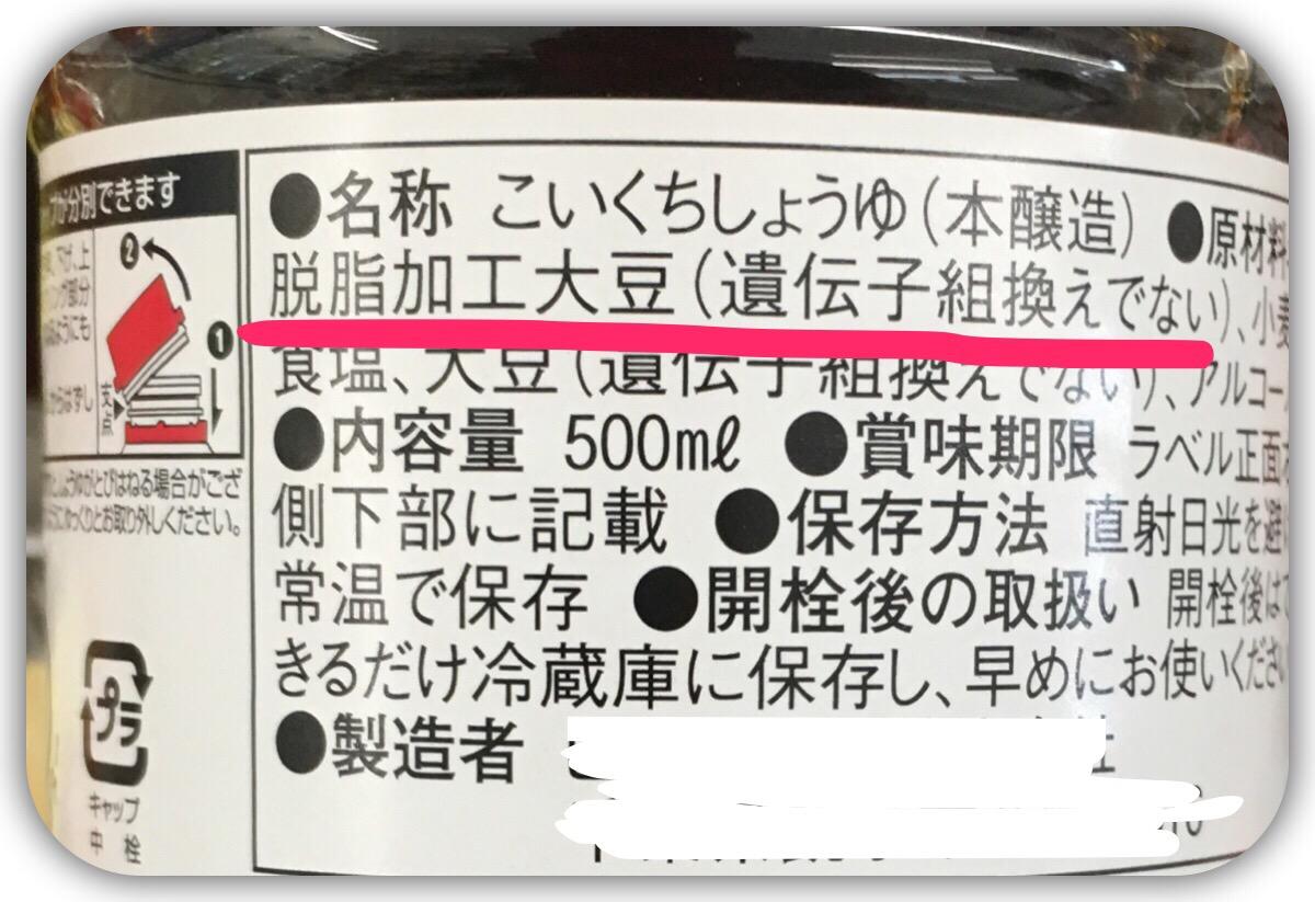醤油の表示表