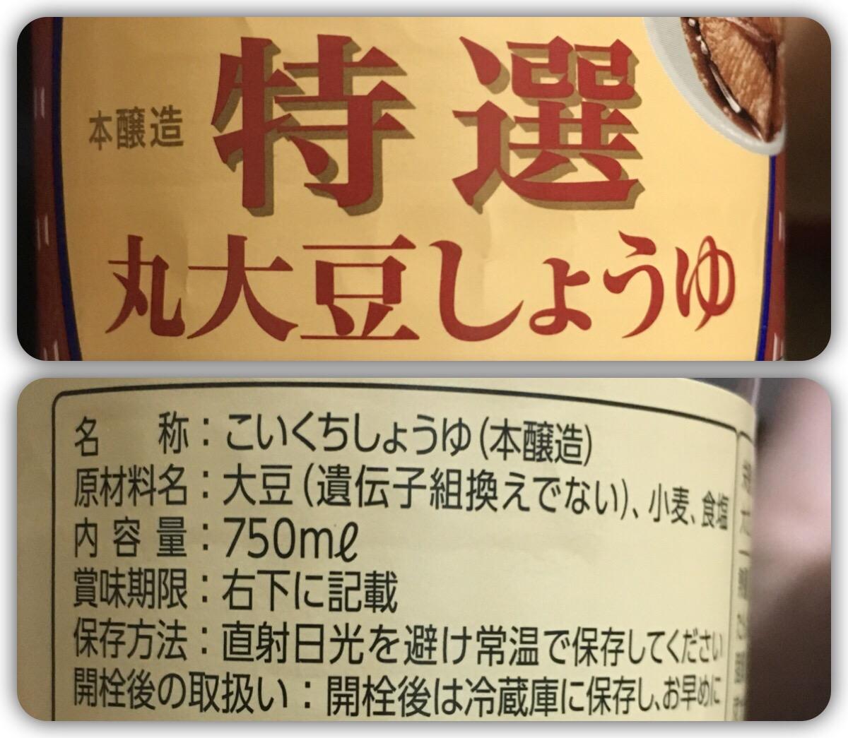 丸大豆醤油の表示と表示表