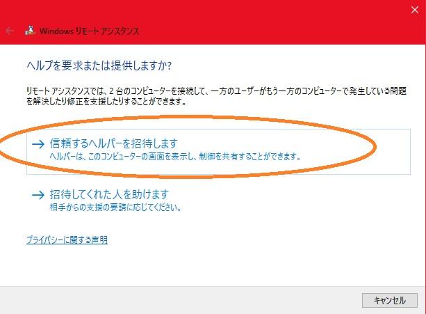 Windows リモートアシスタンス