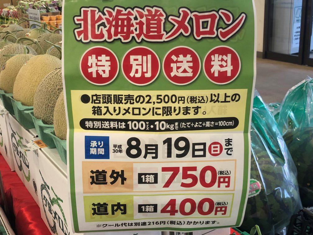 北海道メロン特別送料の貼り紙 道外750円 道内400円