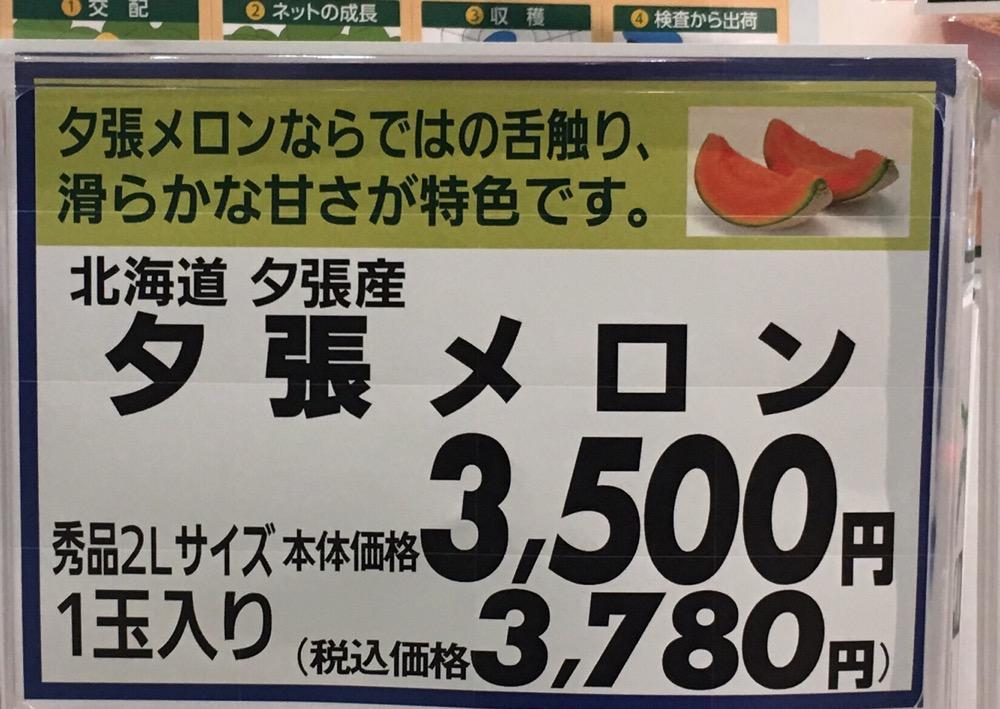 夕張メロンの値段 3780円税込み 運賃込み¥3780