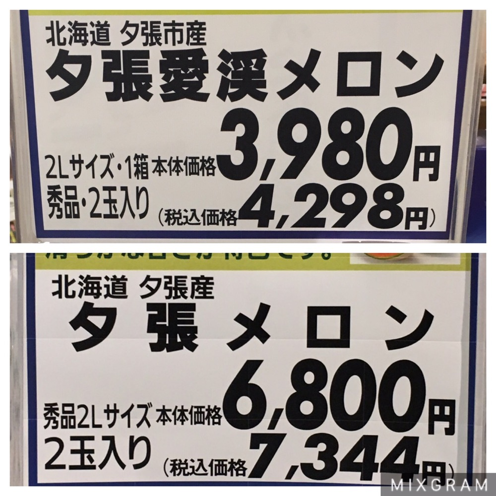 夕張I.Kメロンの値段¥4298 夕張メロンの値段¥7344