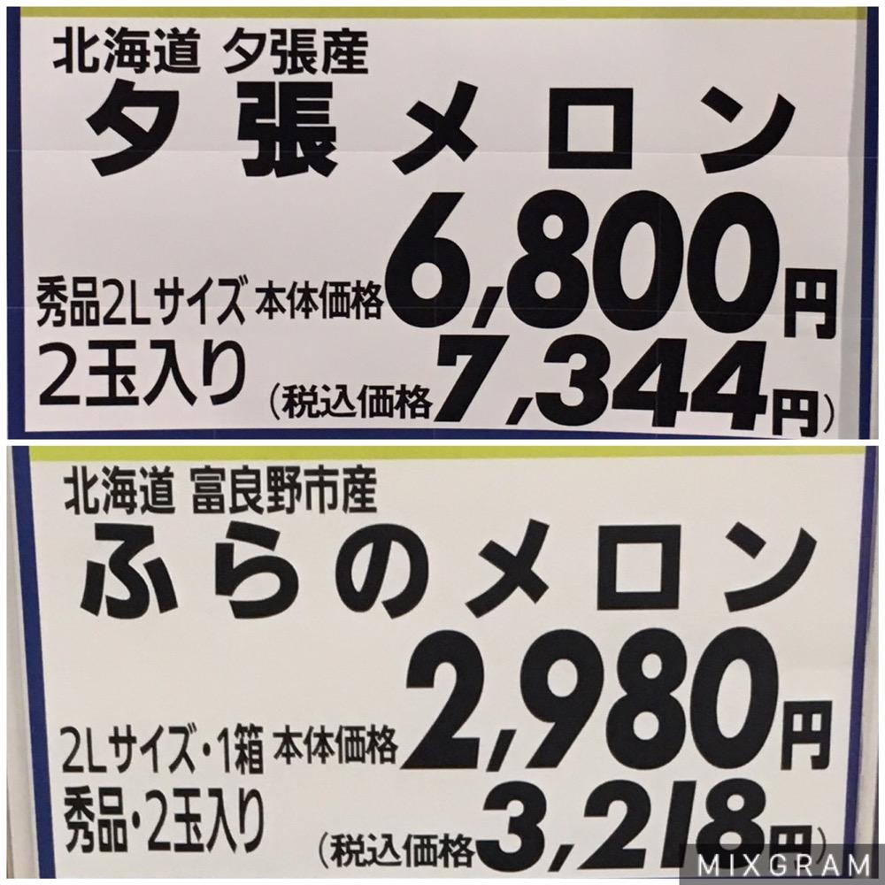 夕張メロン秀品の値段2L2玉7344円込み ふらのメロンの値段2L2玉3218円込み
