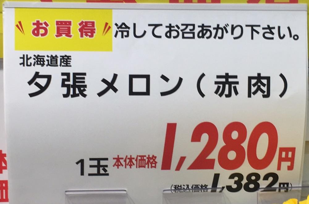 夕張メロンの値段 1382円税込
