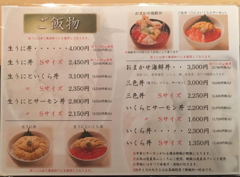 丼物メニュー表 1350円~4000円