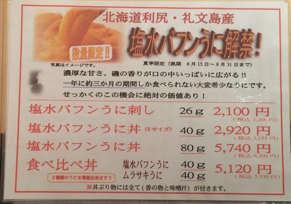 塩水バフンウニ値段表