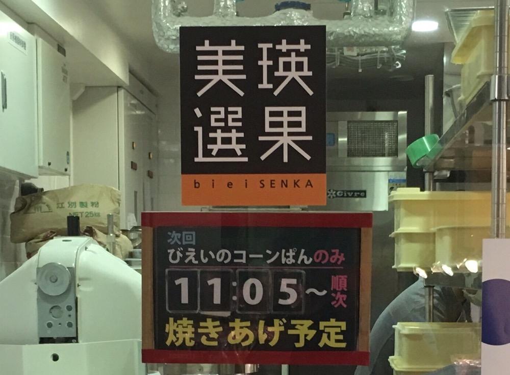 美瑛選果コーンパンの焼き上がり予定看板 11:05~