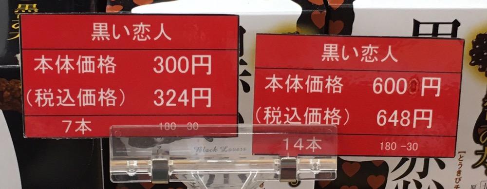 黒い恋人7本入り324円込み 黒い恋人14本入り648円込み