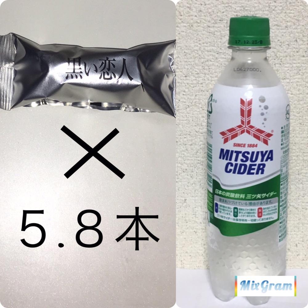 黒い恋人5.8本=三ツ矢サイダー500ml