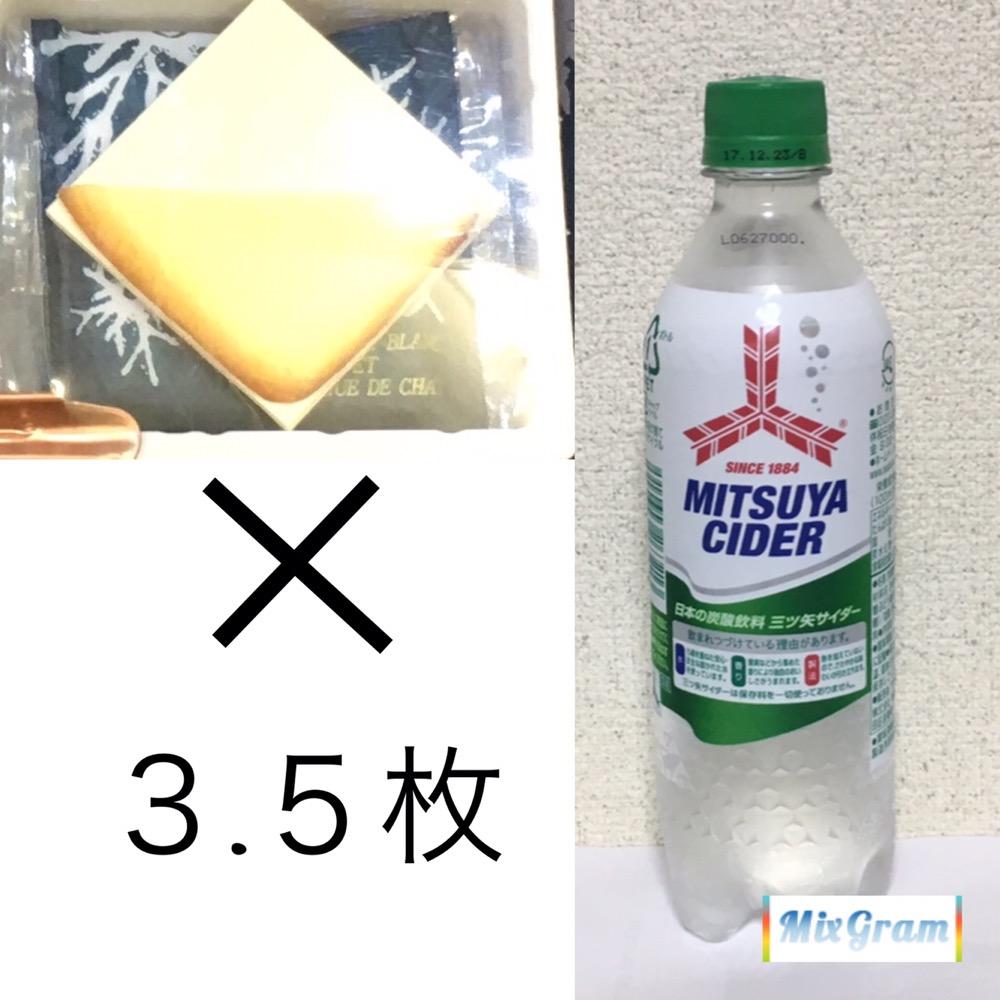 白い恋人3.5本=三ツ矢サイダー500ml