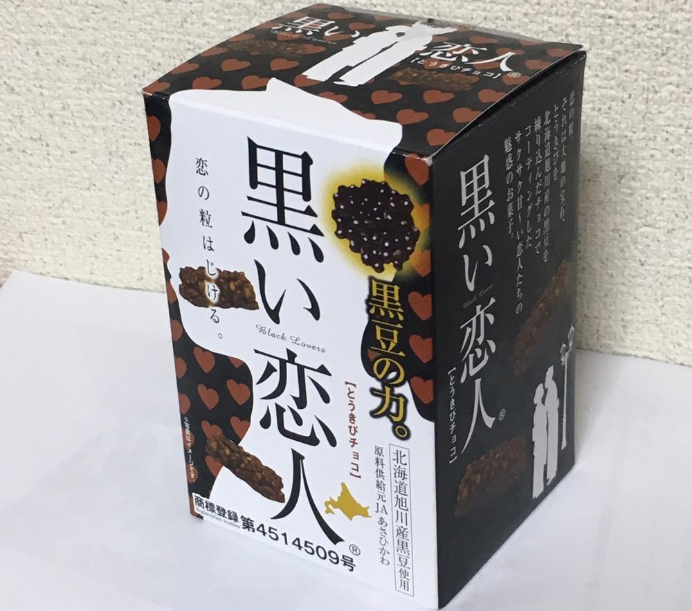 黒い恋人の箱