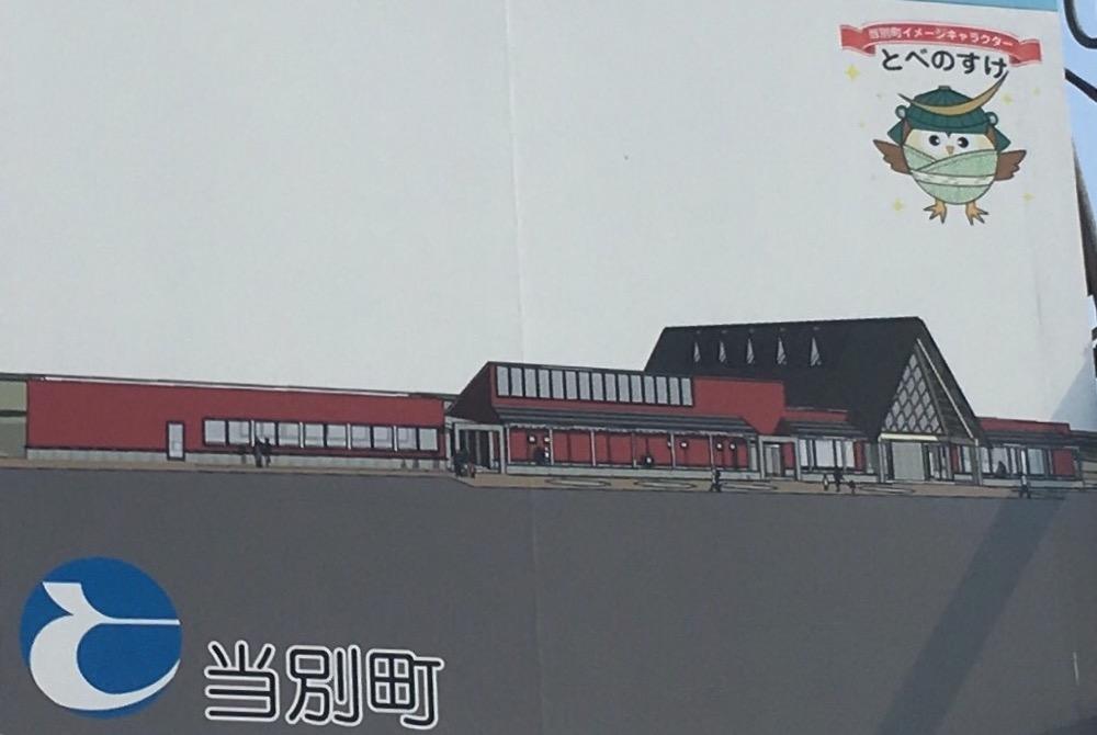 当別町 道の駅外観図