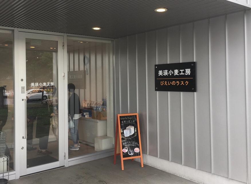 美瑛選果本店 小麦工房入口