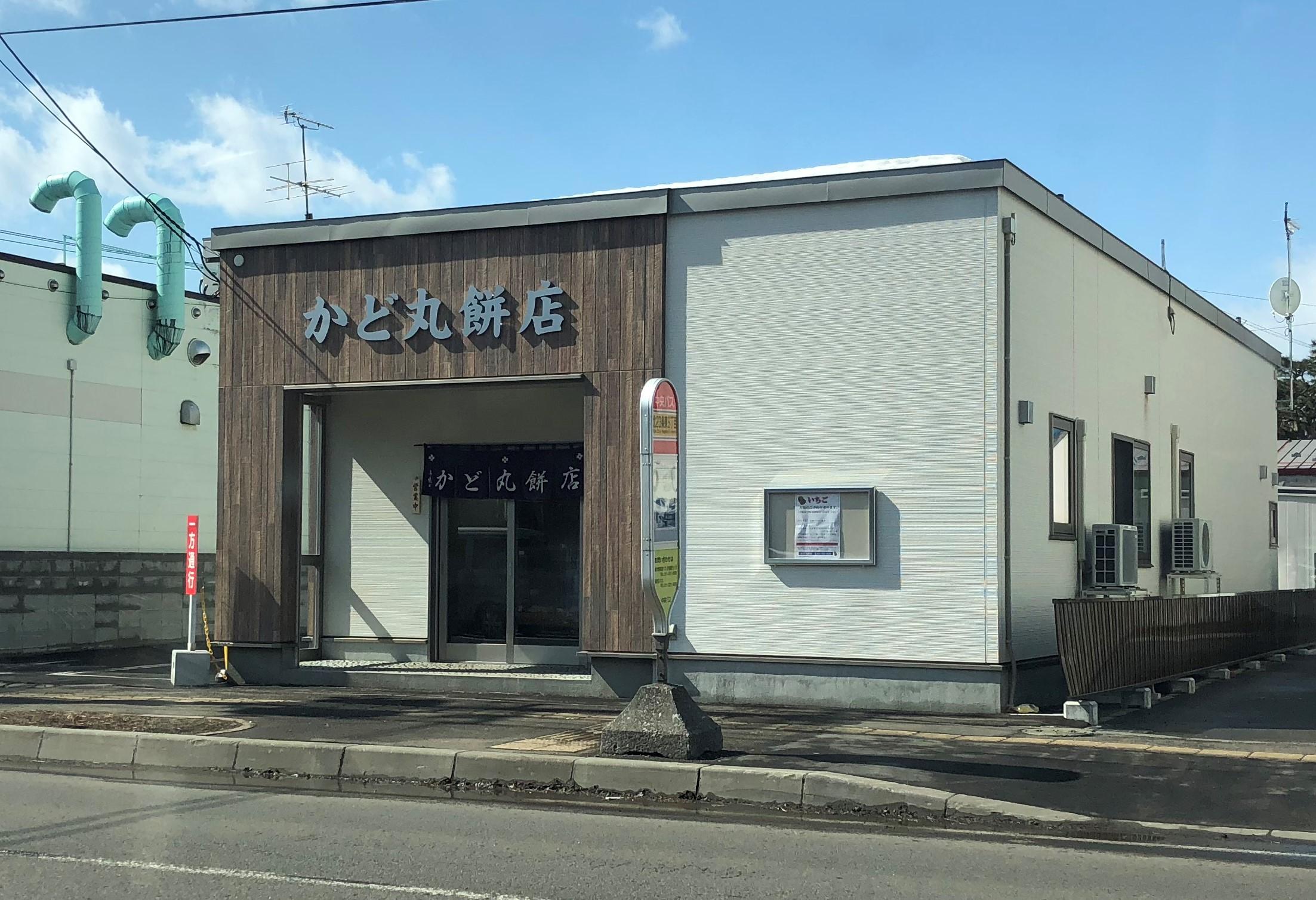かど丸餅店