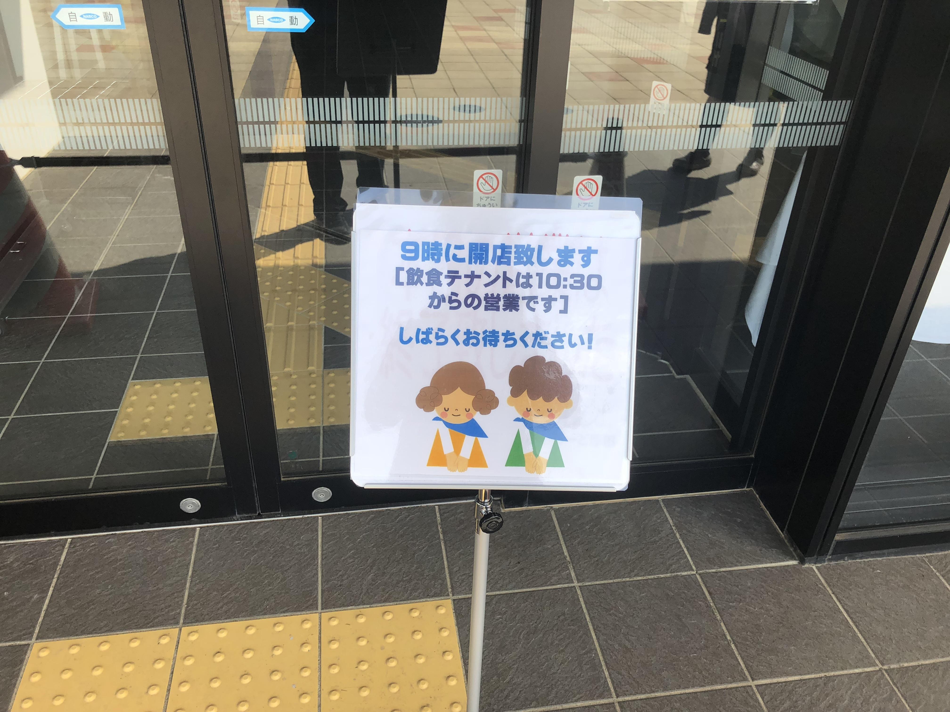 あいろーど厚田開館時間