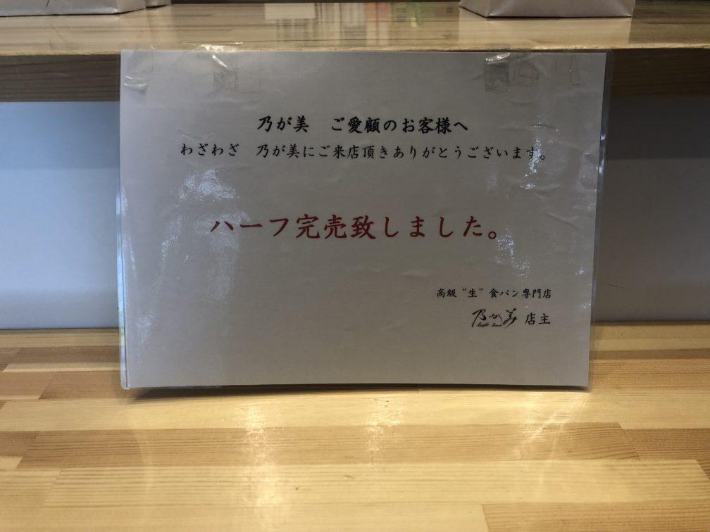 乃が美の食パンハーフサイズが完売のお知らせ張り紙