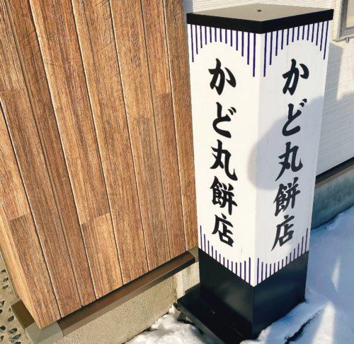 札幌のかど丸餅店の看板
