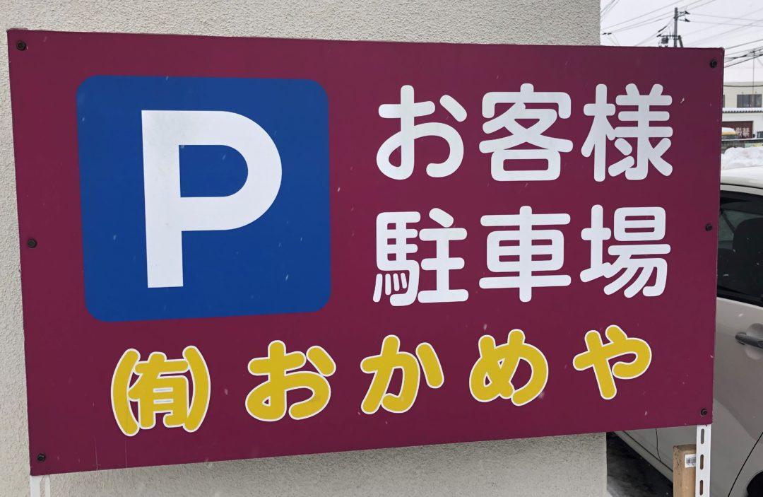 おかめやパン販売所のお客様駐車場の看板