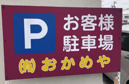おかめやパン販売所の駐車場の看板