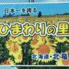 【夏季限定】日本一のひまわりの里/北海道北竜町の楽しみ方
