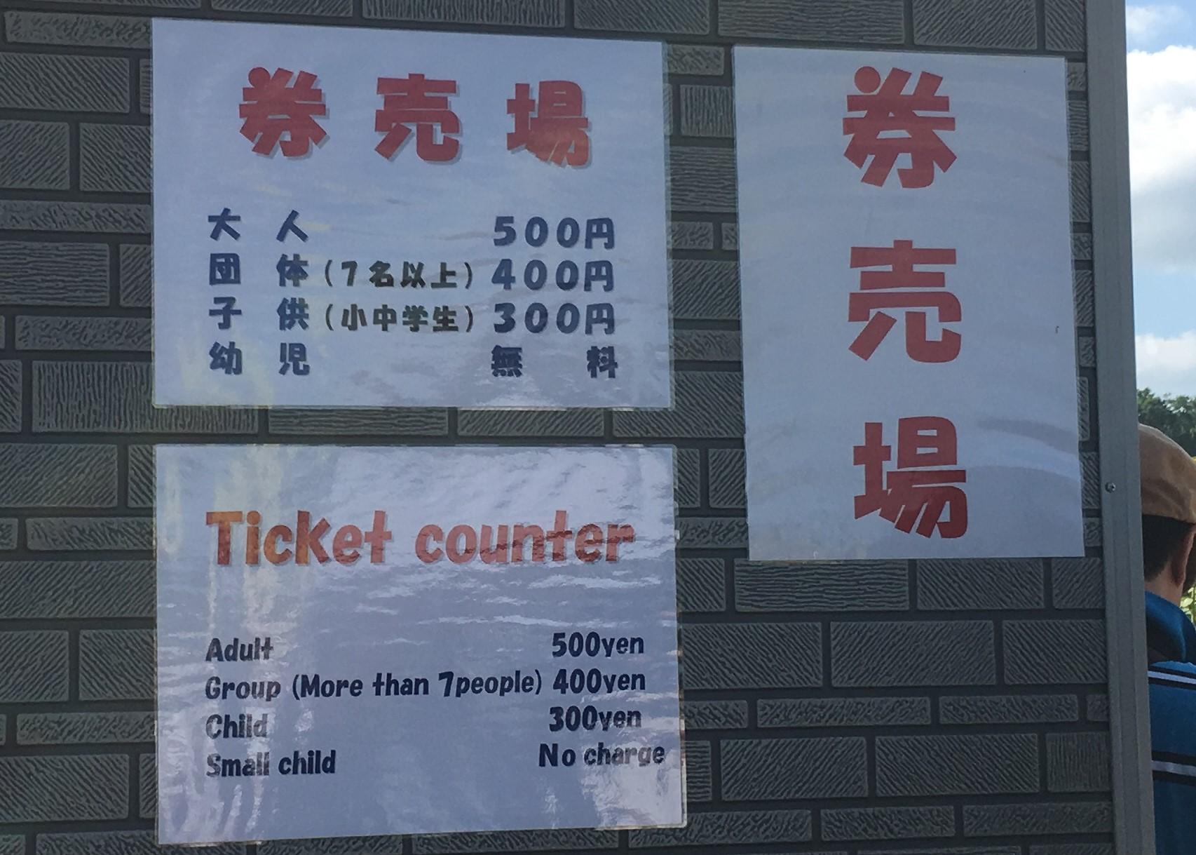 北竜町ひまわりの里のトラクター遊覧料金表