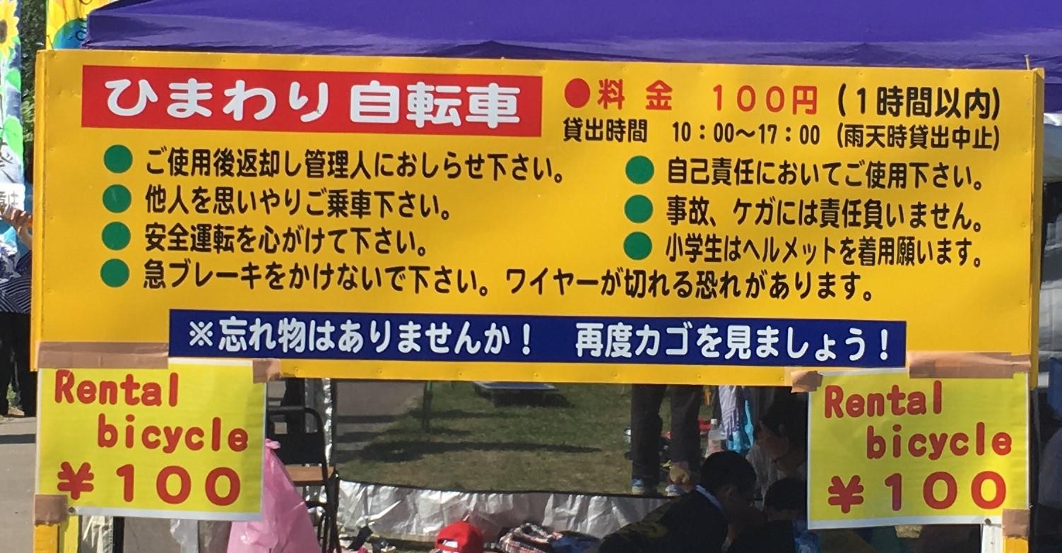 北竜町ひまわりの里のレンタルサイクル注意看板と料金