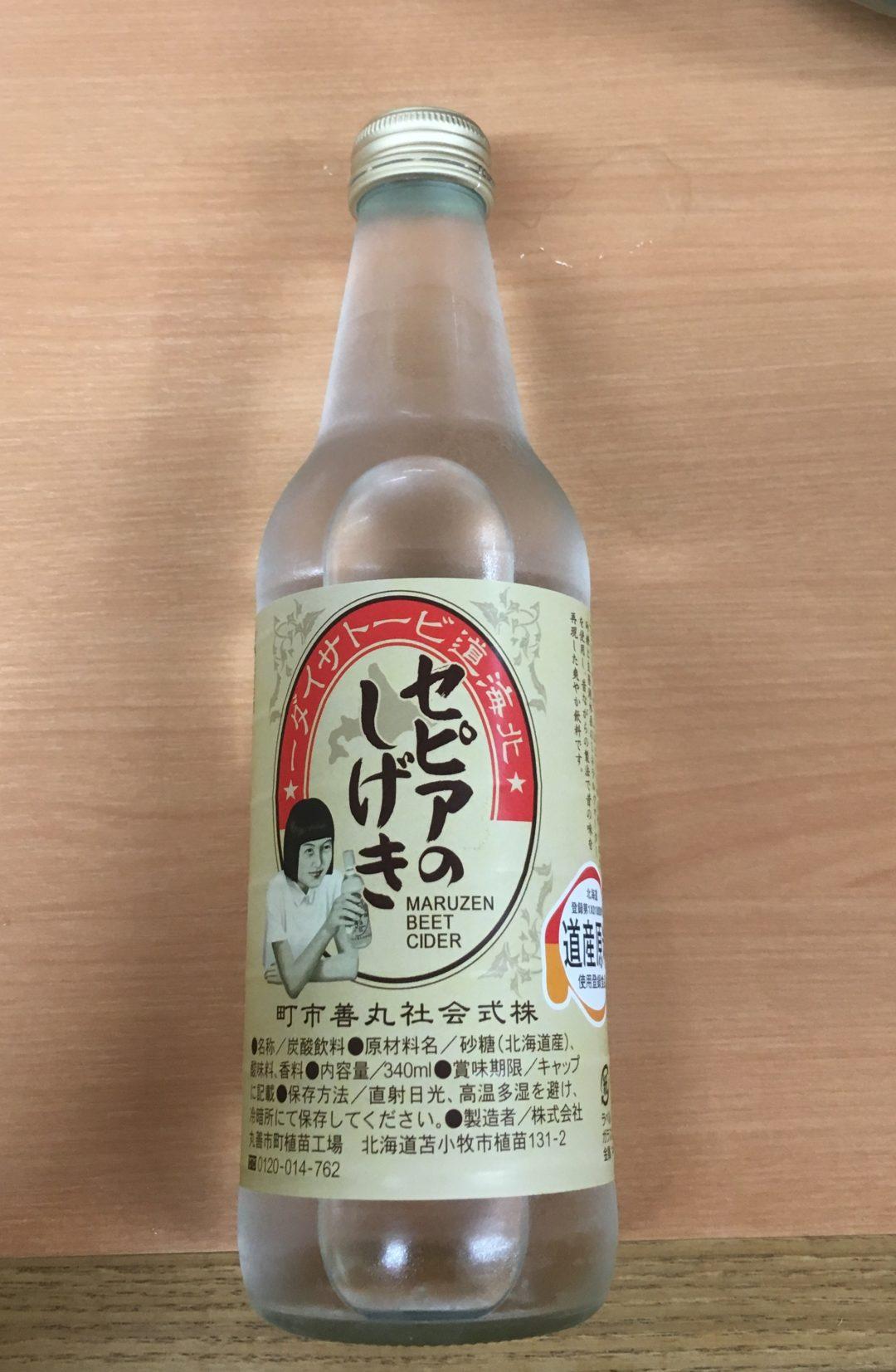 セピアのしげきビート糖のサイダー 瓶