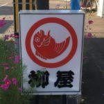 【札幌 柳屋】天然たい焼き/あんこも皮も、幻の美味しさか?!