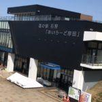 北海道の厚田に【道の駅】がオープン、日本海を一望できる施設が素晴い!!