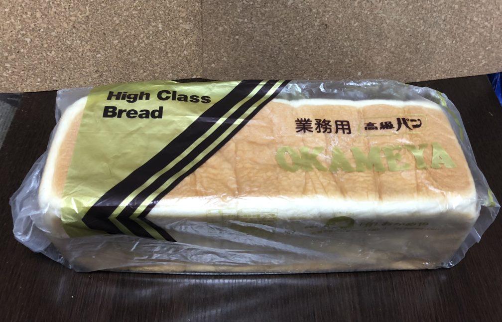 おかめやの袋に入った食パン2斤