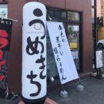 超淡麗系のラーメン【うめきち】透き通る和出汁が絶品!!