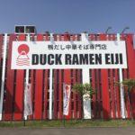 革新的中華そば【DUCK RAMEN EIJI】札幌ラーメンに革命が起きたかも!?
