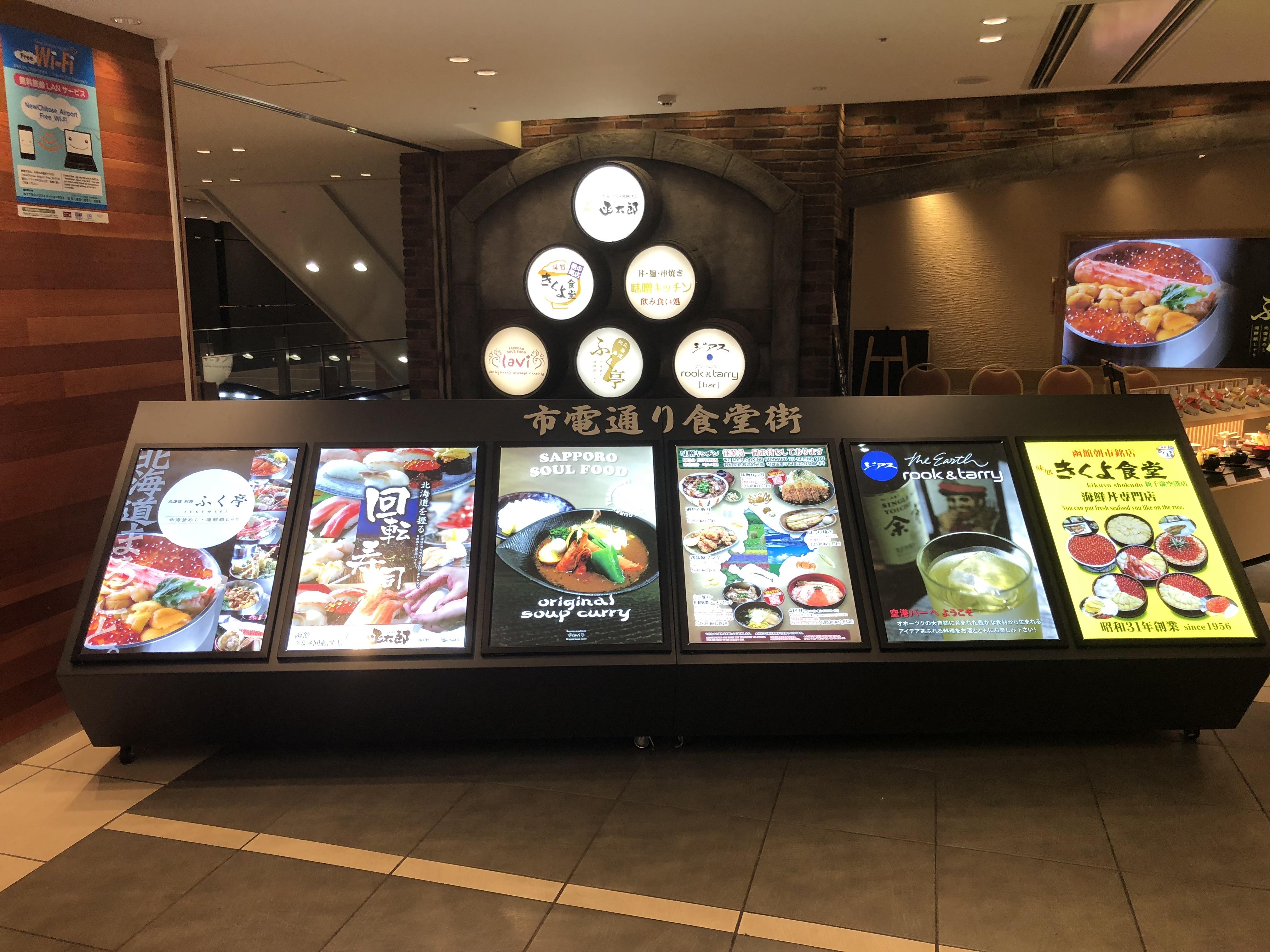 新千歳空港の食堂の看板