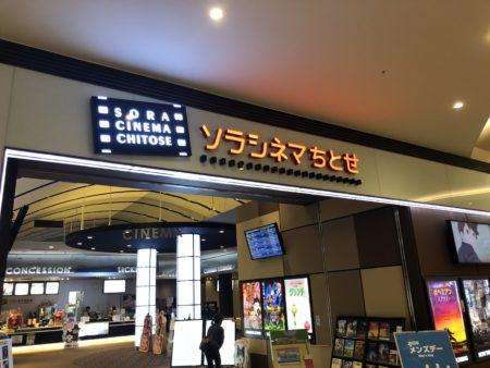 新千歳空港の映画館
