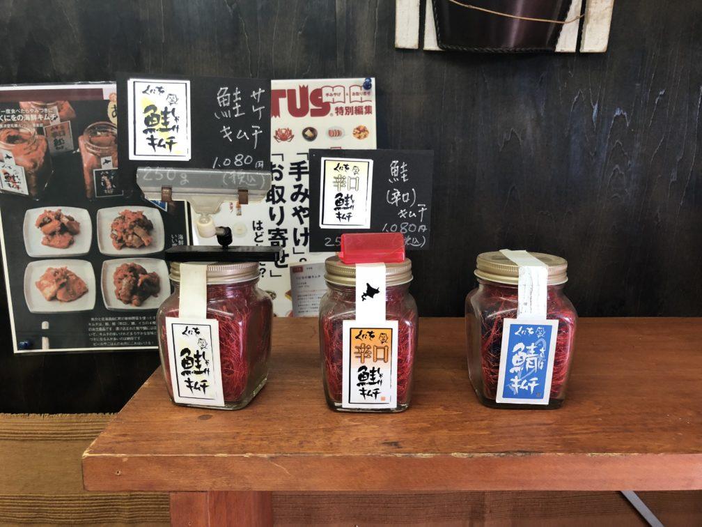 鮭キムチの空瓶3つ