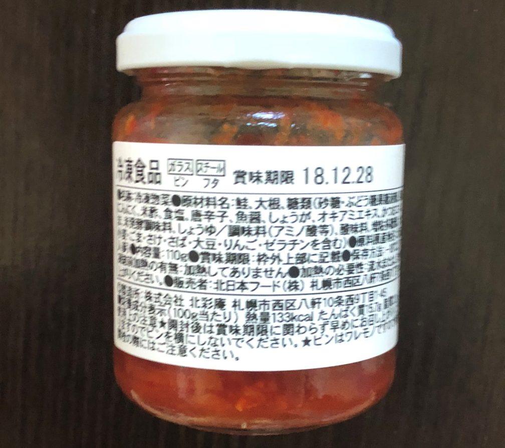 鮭キムチの瓶