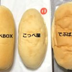 札幌のコッペパン専門店【徹底比較】3店/確かな違いあり!!
