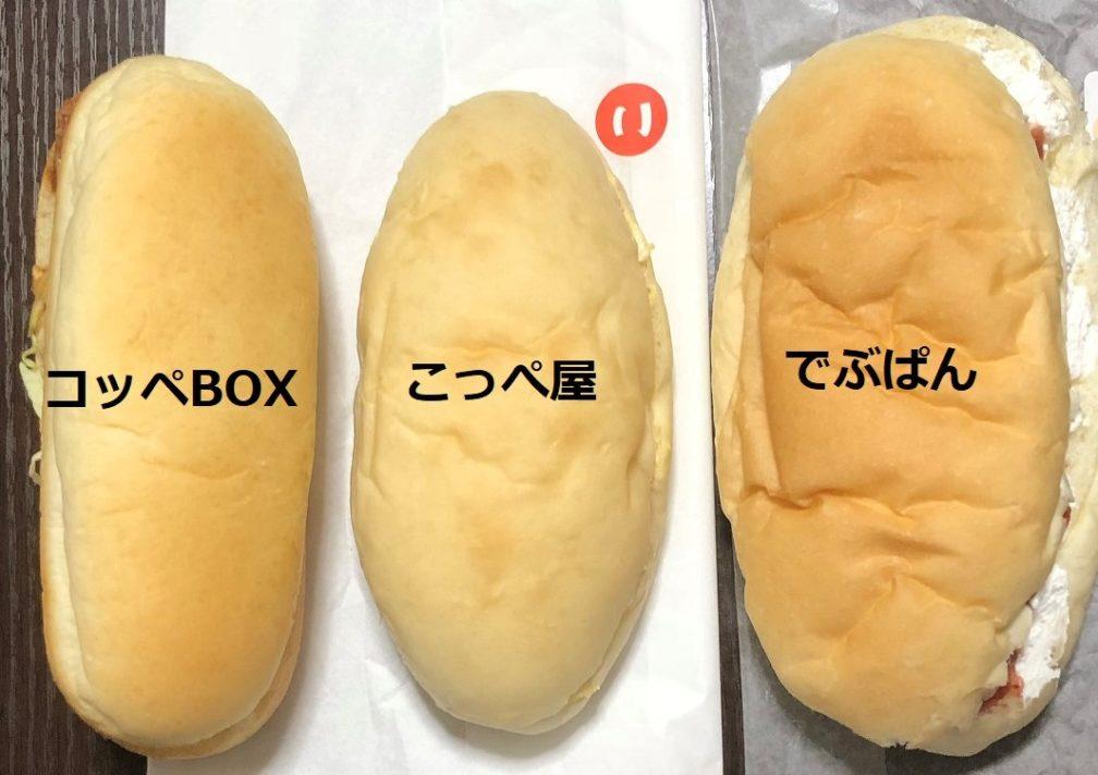 3本のコッペパン