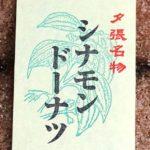 夕張名産シナモンドーナツ【うさぎや菓子舗】/激レトロなお店!