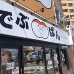 札幌の人気コッペパン専門店【でぶぱん】 もちふわ食感とドデカ看板!!