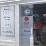 【麺eiji(メンエイジ)】札幌平岸ベース/魚介香る超おすすめラーメン!