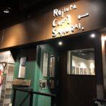 【スープカレーのサムライ】札幌の超人気店/北海道を代表するお店に間違いなし!