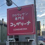 札幌で話題のクロワッサン専門店コンガリーナ抜群のふわふわ食感!!