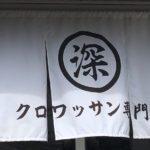 クロワッサン専門店【深井商店】 /半端ない衝撃的なフワフワもちもち食感!?