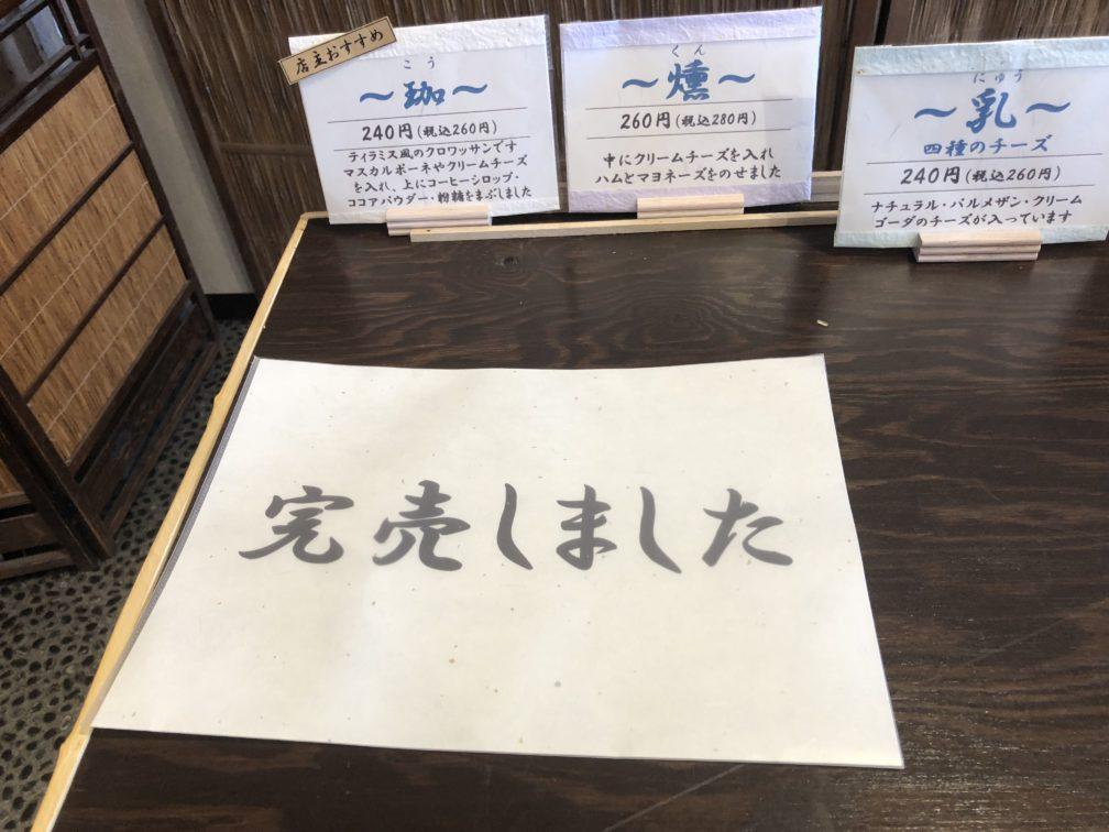クロワッサン専門店深井商店完売の貼り紙