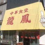 小樽No1・2を争う【あんかけ焼きそば 龍鳳】秘密のケンミンSHOWで人気が加速!?