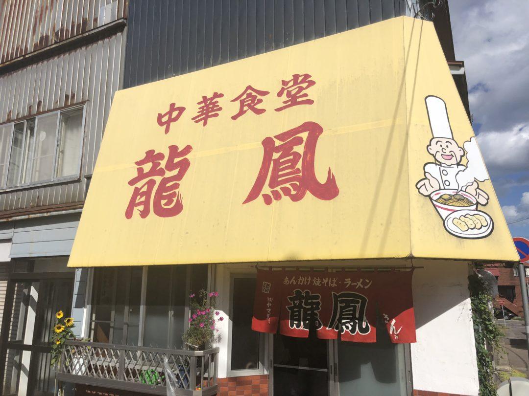 中華食堂 龍鳳